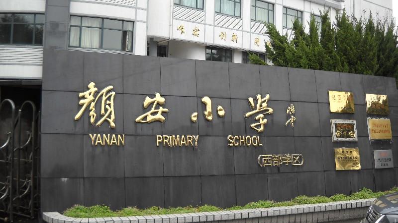 上海颜安小学,加强校园安全问题